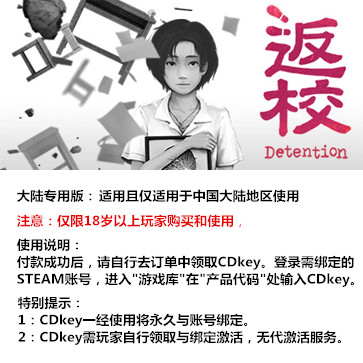 返校 PC版 中文 大陆版key