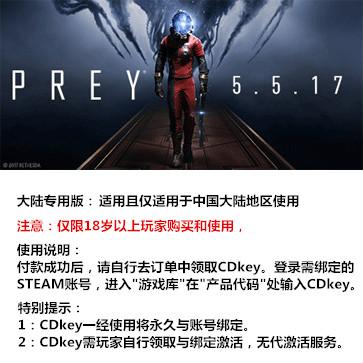Prey 掠食 PC版  大陆版key