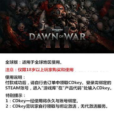 战锤40K:战争黎明3 PC版 全球版key
