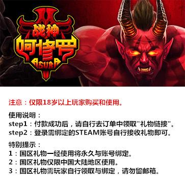 战神阿修罗 PC版 中文 国区礼物(标准版)