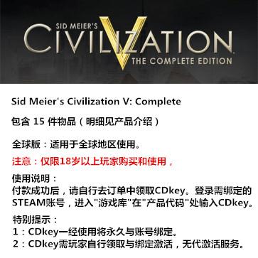 文明5 PC版 全球版key