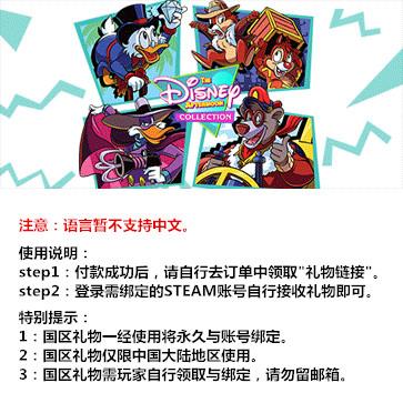 迪士尼午后合集 PC版 国区礼物(标准版)