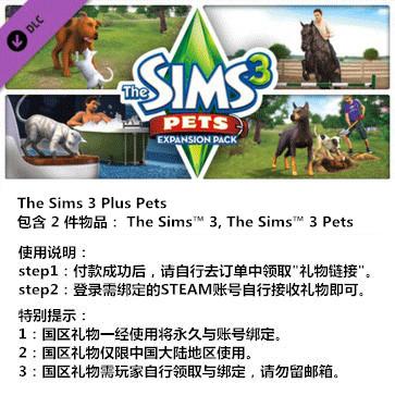 模拟人生3 PC版 中文 国区礼物(宠物)