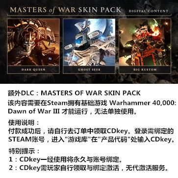战锤40K:战争黎明3 PC版 额外DLC