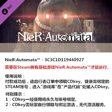尼尔:机械纪元 PC版 STEAM国区代购(DLC)