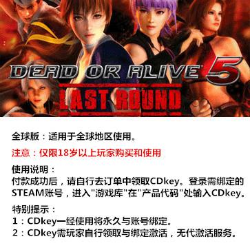 死或生5:最后一战 PC版 中文 全球版key