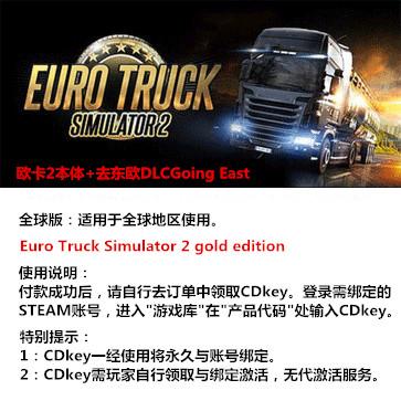 欧洲卡车模拟2  PC版 全球版key(豪华版)