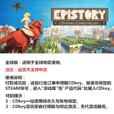 传奇故事:打字编年史 纸境奇缘 PC版 全球版key