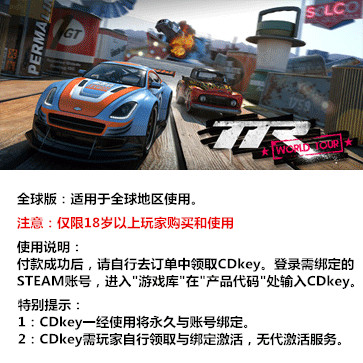 桌面赛车:世界巡回赛  PC版 全球版key