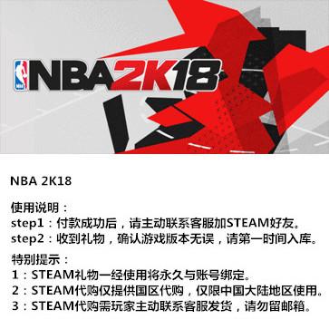 NBA 2K18  PC版 中文 STEAM国区代购(标准版)