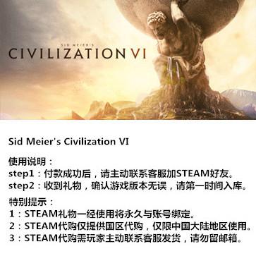 文明6 PC版 中文 STEAM国区代购(标准版)