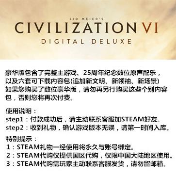 文明6 PC版 中文 STEAM国区代购(豪华版)