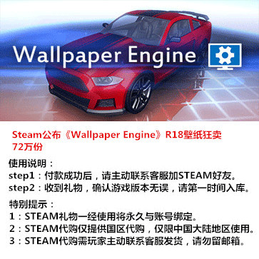 Wallpaper Engine PC版 中文 STEAM国区代购(标准版)