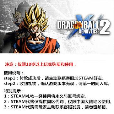 龙珠:超宇宙2 PC版 中文 STEAM国区代购(标准版)