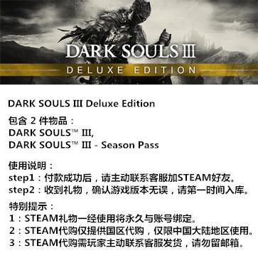 黑暗之魂3 PC版 中文 STEAM国区代购(豪华版)