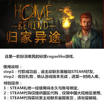 归家异途 HomeBehind PC版 STEAM国区代购(标准版)