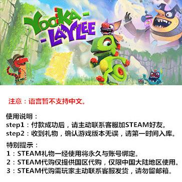 尤克里里计划 Yooka-Laylee PC版 STEAM国区代购(标准版)