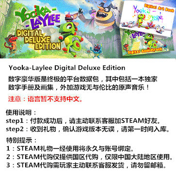 尤克里里计划 Yooka-Laylee PC版 STEAM国区代购(豪华版)