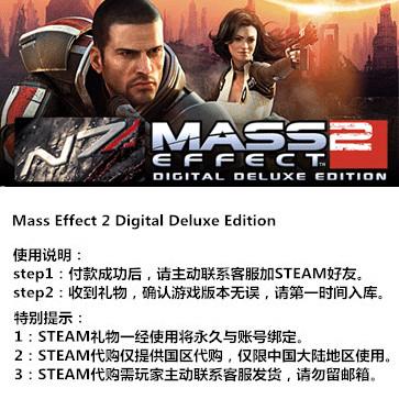 质量效应2 PC版 STEAM国区代购(豪华版)