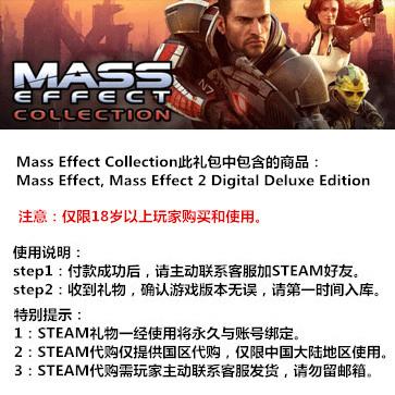 质量效应2 PC版 STEAM国区代购(礼包)