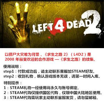 求生之路2 PC版 中文 STEAM国区代购(标准版)