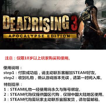 丧尸围城3:天启版 PC版 中文 STEAM国区代购(标准版)