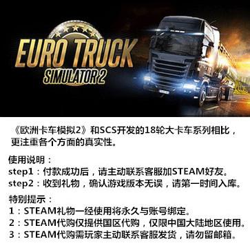 欧洲卡车模拟2  PC版 STEAM国区代购(标准版)