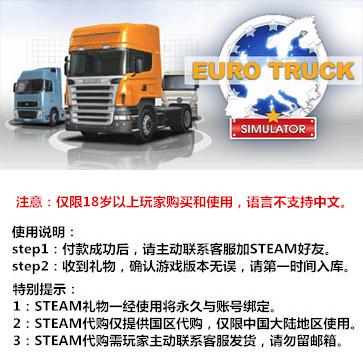 欧洲卡车模拟 PC版 STEAM国区代购(标准版)