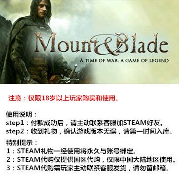 骑马与砍杀 PC版 中文 STEAM国区代购(标准版)