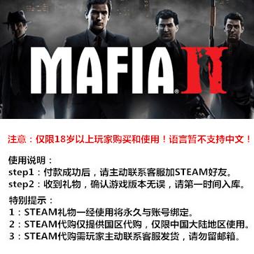 黑手党2 PC版 STEAM国区代购(标准版)