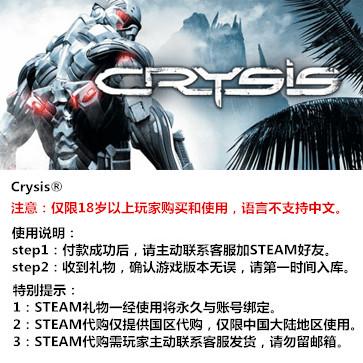 孤岛危机 PC版 STEAM国区代购(标准版)