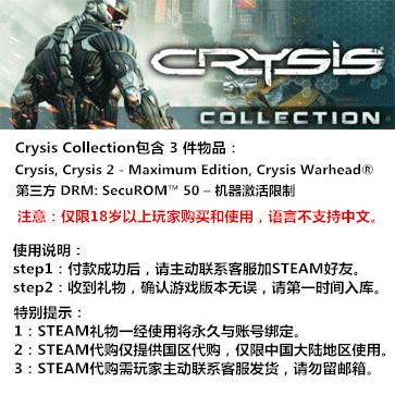 孤岛危机 PC版 STEAM国区代购(礼包)