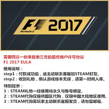 F1 2017 PC版 中文 STEAM国区代购(标准版)