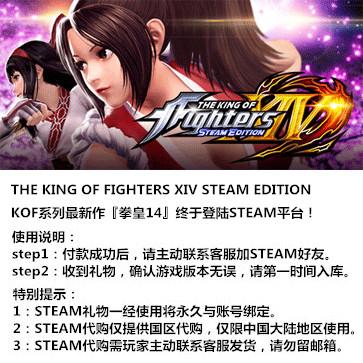 拳皇14 PC版 中文 STEAM国区代购(标准版)