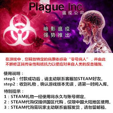 瘟疫公司:进化 PC版 STEAM国区代购(标准版)