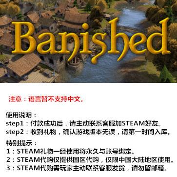 放逐之城 Banished PC版 STEAM国区代购(标准版)