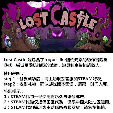 失落城堡 PC版 STEAM国区代购(标准版)