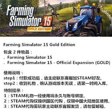 模拟农场15 PC版 中文 STEAM国区代购(黄金版)