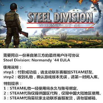 钢铁之师:诺曼底44 PC版 中文 STEAM国区代购(标准版)