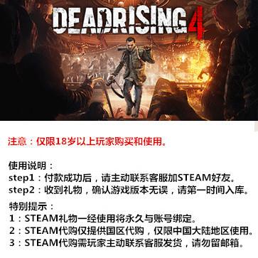 丧尸围城4 PC版 中文 STEAM国区代购(标准版)