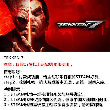 铁拳7 PC版 中文 STEAM国区代购(标准版)