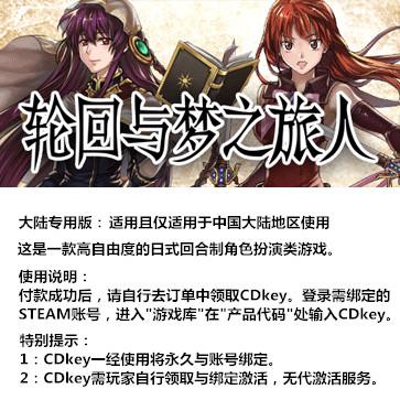 轮回与梦之旅人 PC版 中文 大陆版key