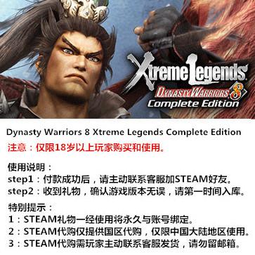 真三国无双7:猛将传 PC版 中文 STEAM国区代购(标准版)