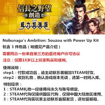 信长之野望14:创造威力加强版 PC版 中文 STEAM国区代购(礼包)