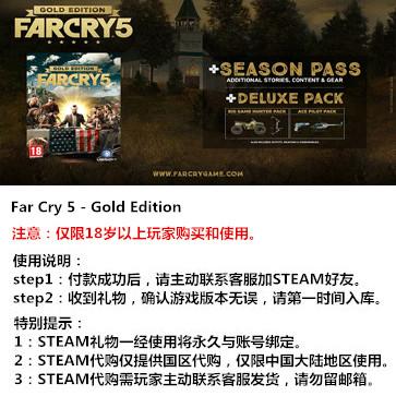 孤岛惊魂5 PC版 中文 STEAM国区代购(黄金版)