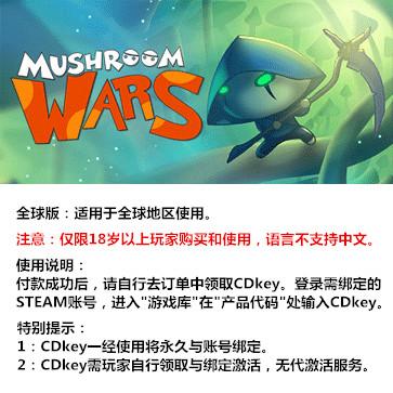 蘑菇战争 PC版 全球版key