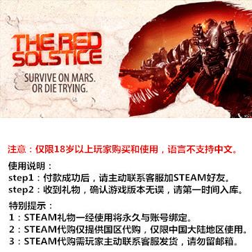 赤色至日 PC版 STEAM国区代购(标准版)