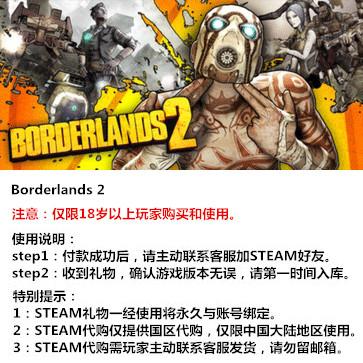 无主之地2 PC版 中文 STEAM国区代购(标准版)