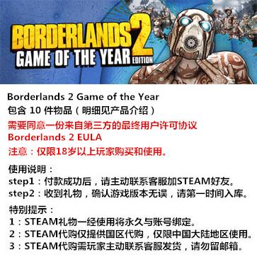 无主之地2 PC版 中文 STEAM国区代购(礼包)
