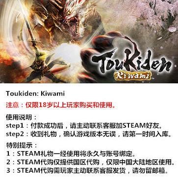 讨鬼传:极 PC版 中文 STEAM国区代购(标准版)